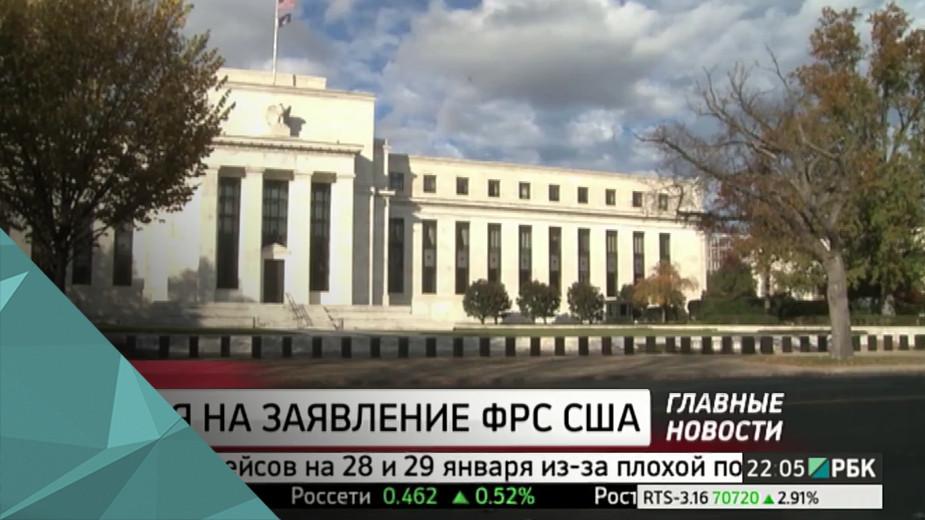 Заявление Федеральной резервной системы США комментирует обозреватель РБК Олег Богданов