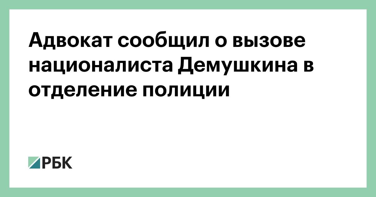 Адвокат сообщил о вызове националиста Демушкина в отделение полиции