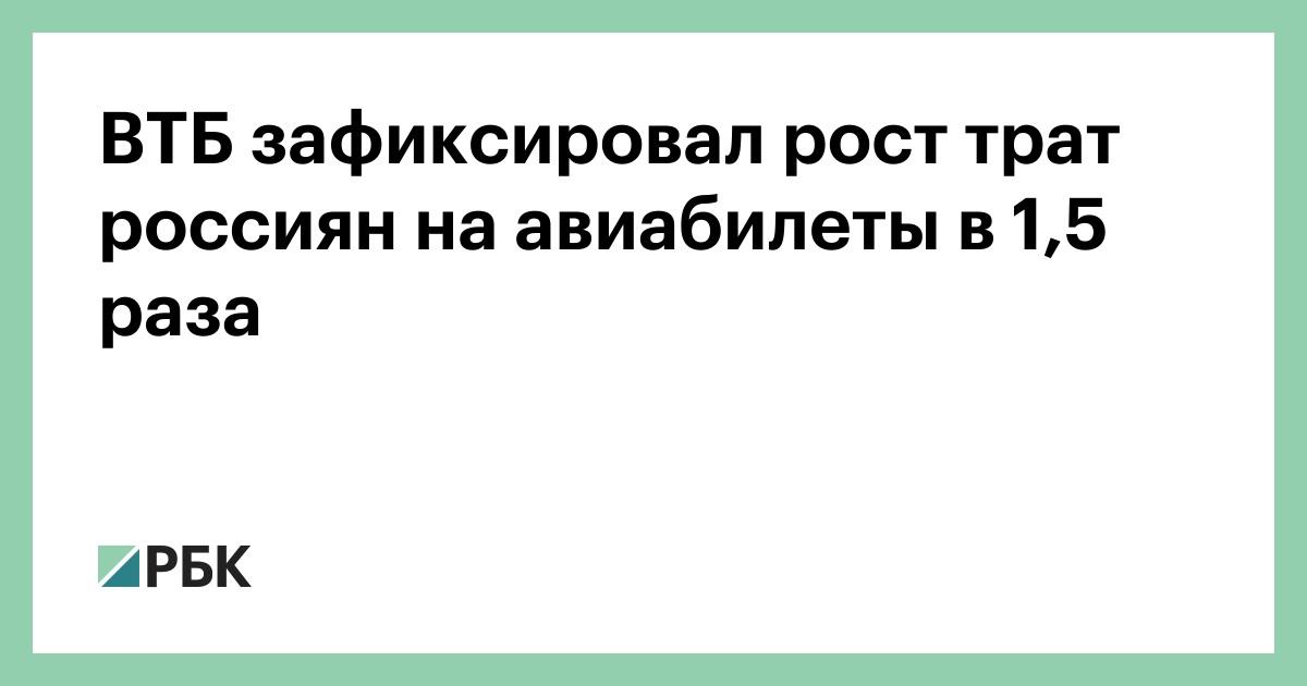 ВТБ зафиксировал рост трат россиян на авиабилеты в 1,5 раза