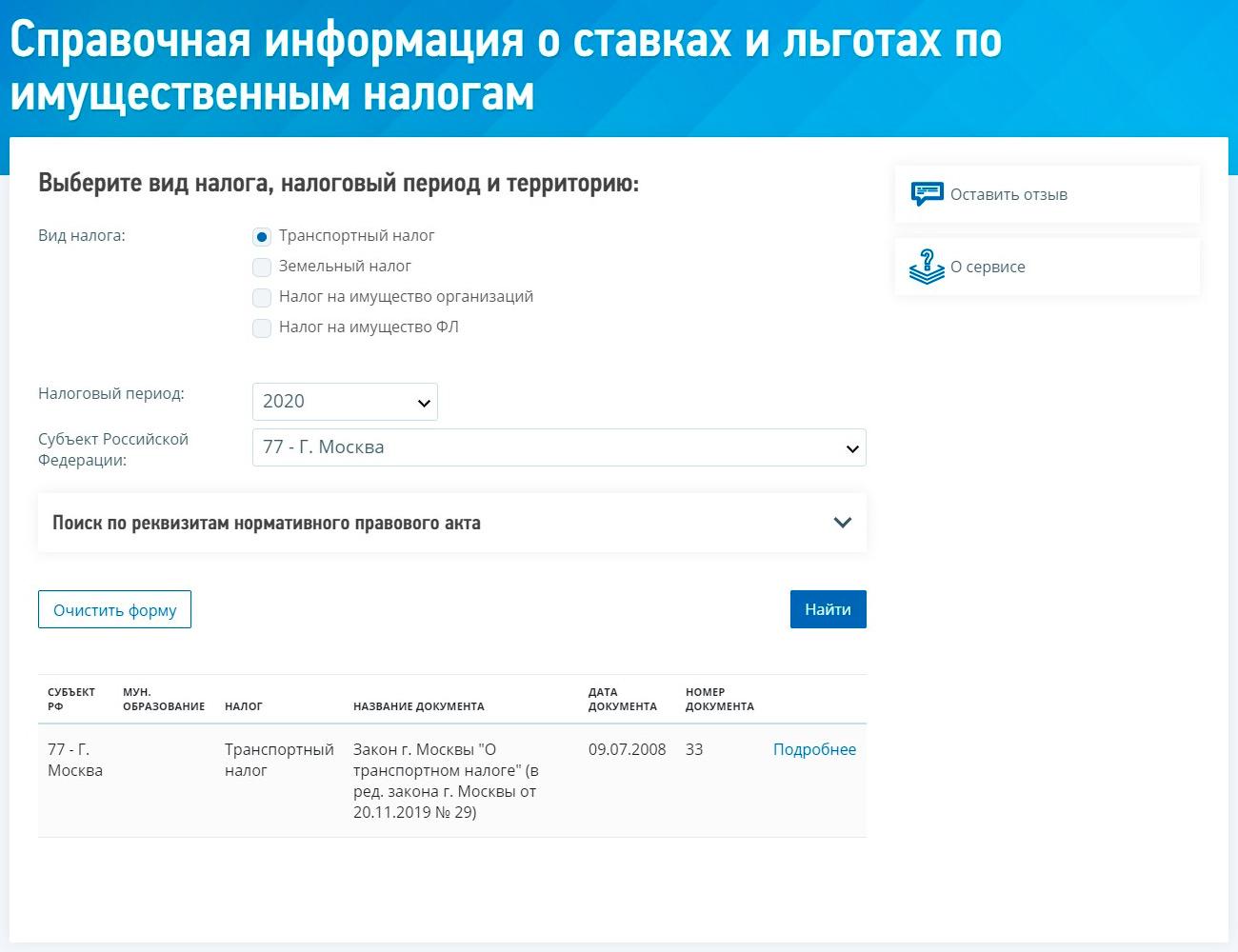 """<p>Узнать ставки транспортного налога в своем регионе можно с помощью <a href=""""https://www.nalog.ru/rn77/service/calc_transport/"""">справочного сервиса на сайте ФНС</a>.</p>"""