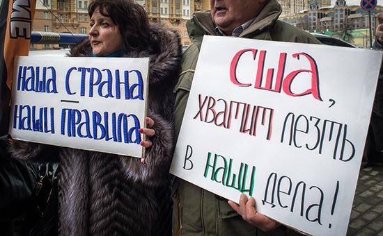 Участники пикета у посольства США вМоскве, 2015 год