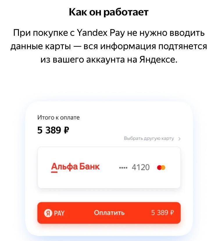 Оплата в Yandex Pay