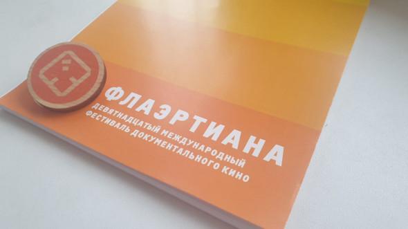 Объявлена программа кинофестиваля «Флаэртиана» в Перми