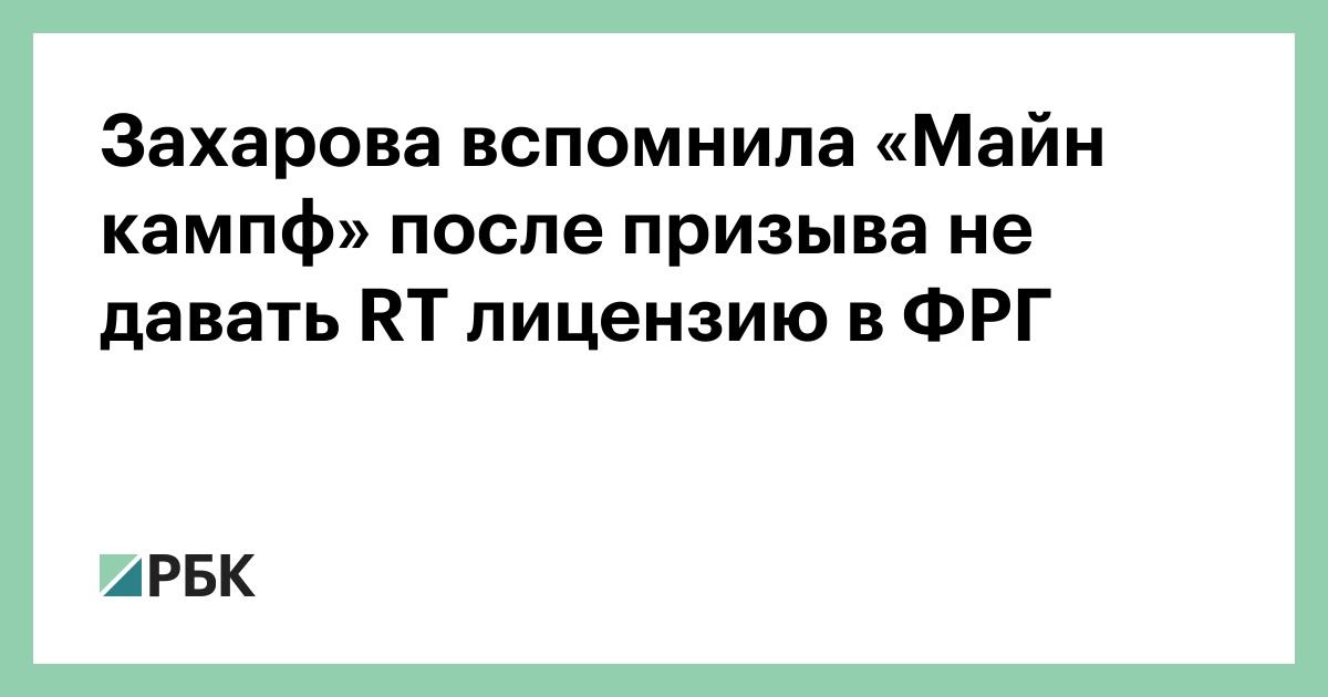 Захарова вспомнила «Майн кампф» после призыва не давать RT лицензию в