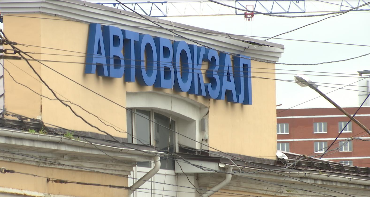 Пермский автовокзал больше не планируют сносить