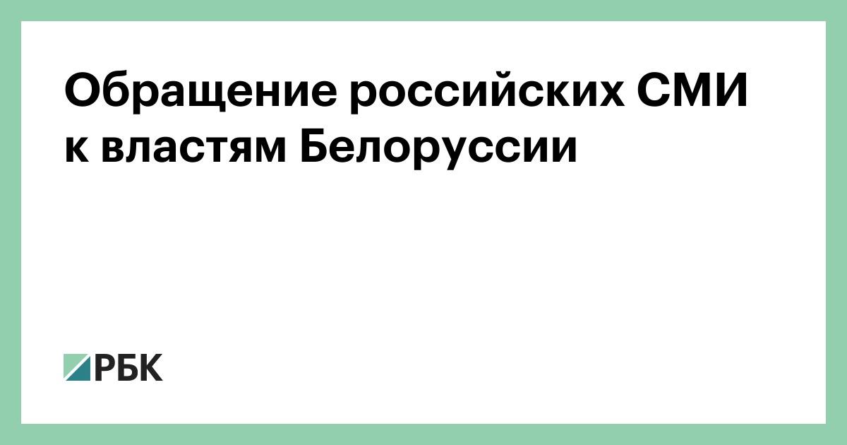 Обращение российских СМИ к властям Белоруссии