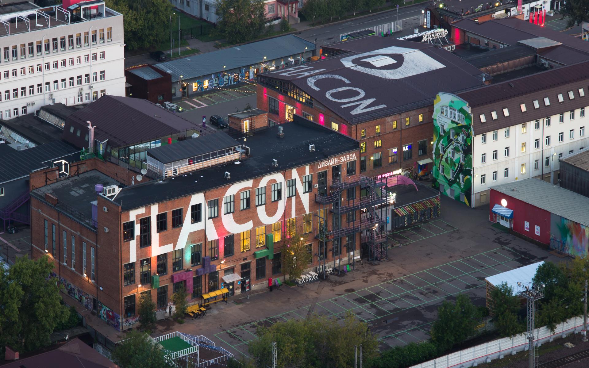 Вид на дизайн-завод «Флакон» в Москве