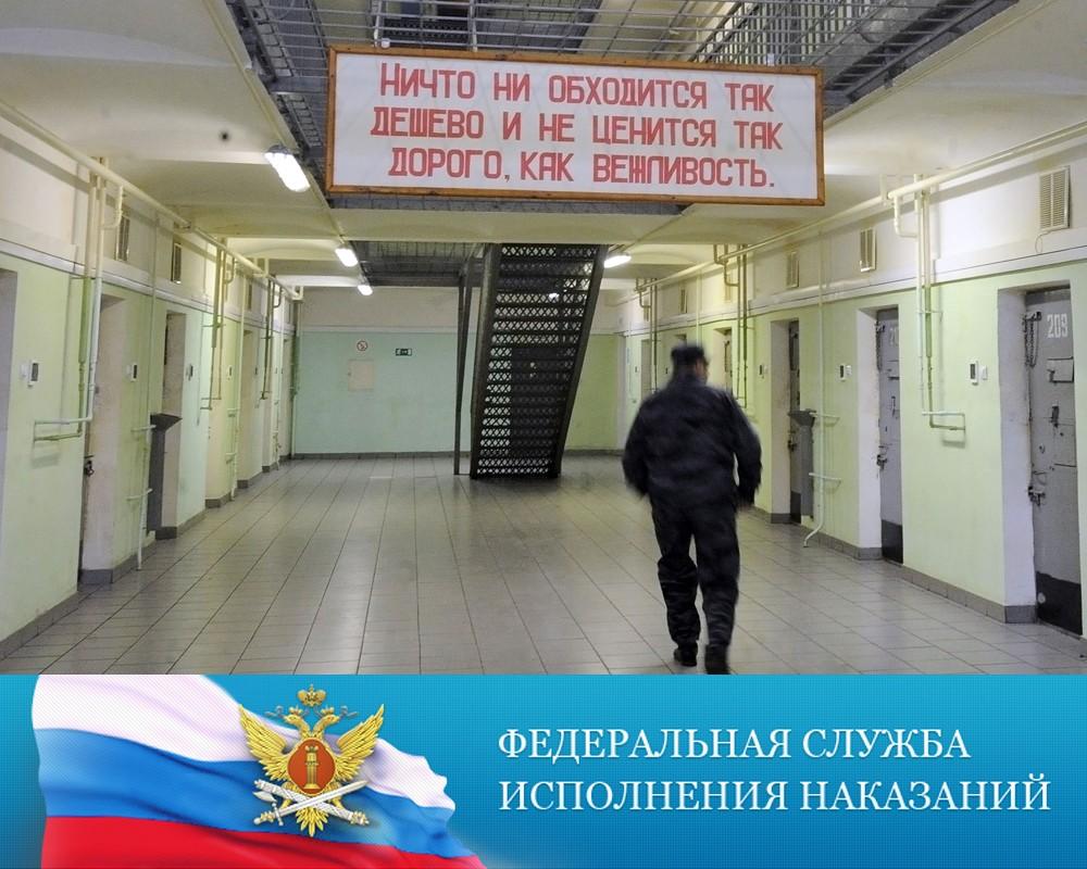 Фото: фсин.рф