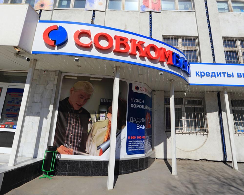 Совкомбанк прекращает работу с наличной валютой Экономика РБК