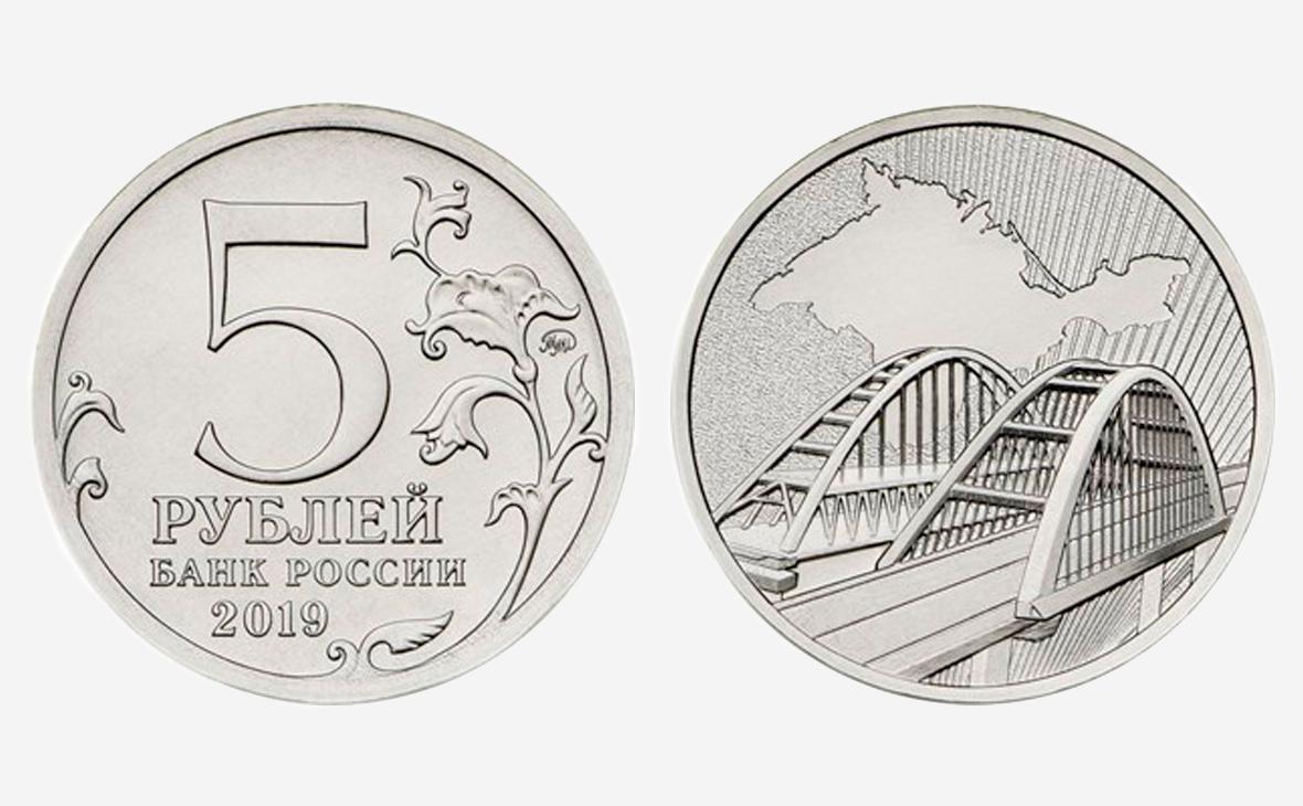 К пятилетию Крыма в составе РФ ЦБ РФ выпустил памятную 5-рублевую монету