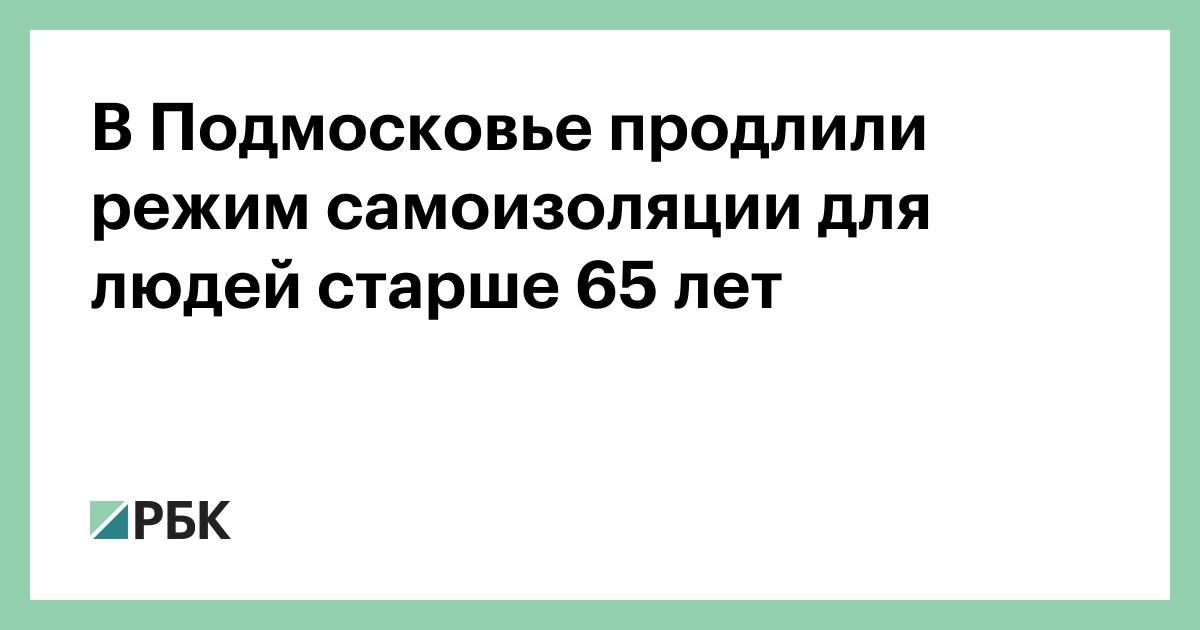 В Подмосковье продлили режим самоизоляции для людей старше 65 лет