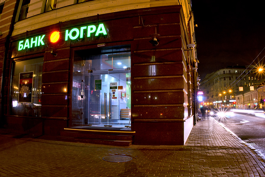 Фото:банк «Югра»