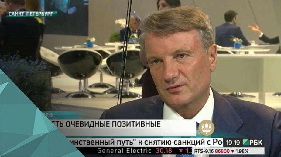 Эксклюзивное интервью председателя правления ПАО «Сбербанк» Германа Грефа