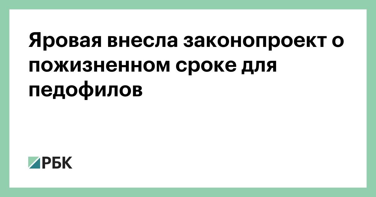 Яровая внесла законопроект о пожизненном сроке для педофилов :: Политика :: РБК - ElkNews.ru