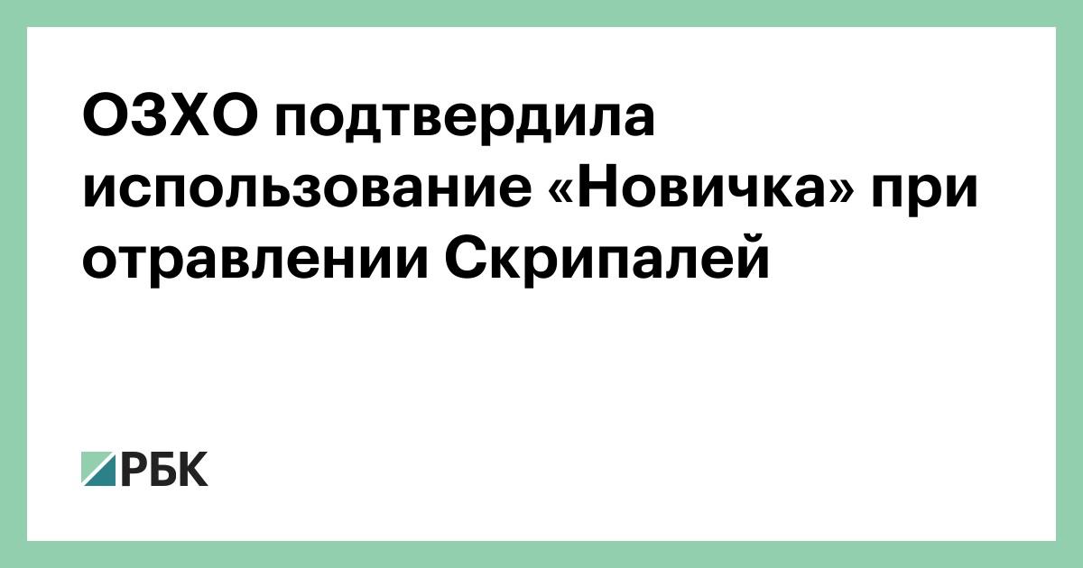ОЗХО подтвердила использование «Новичка» при отравлении Скрипалей