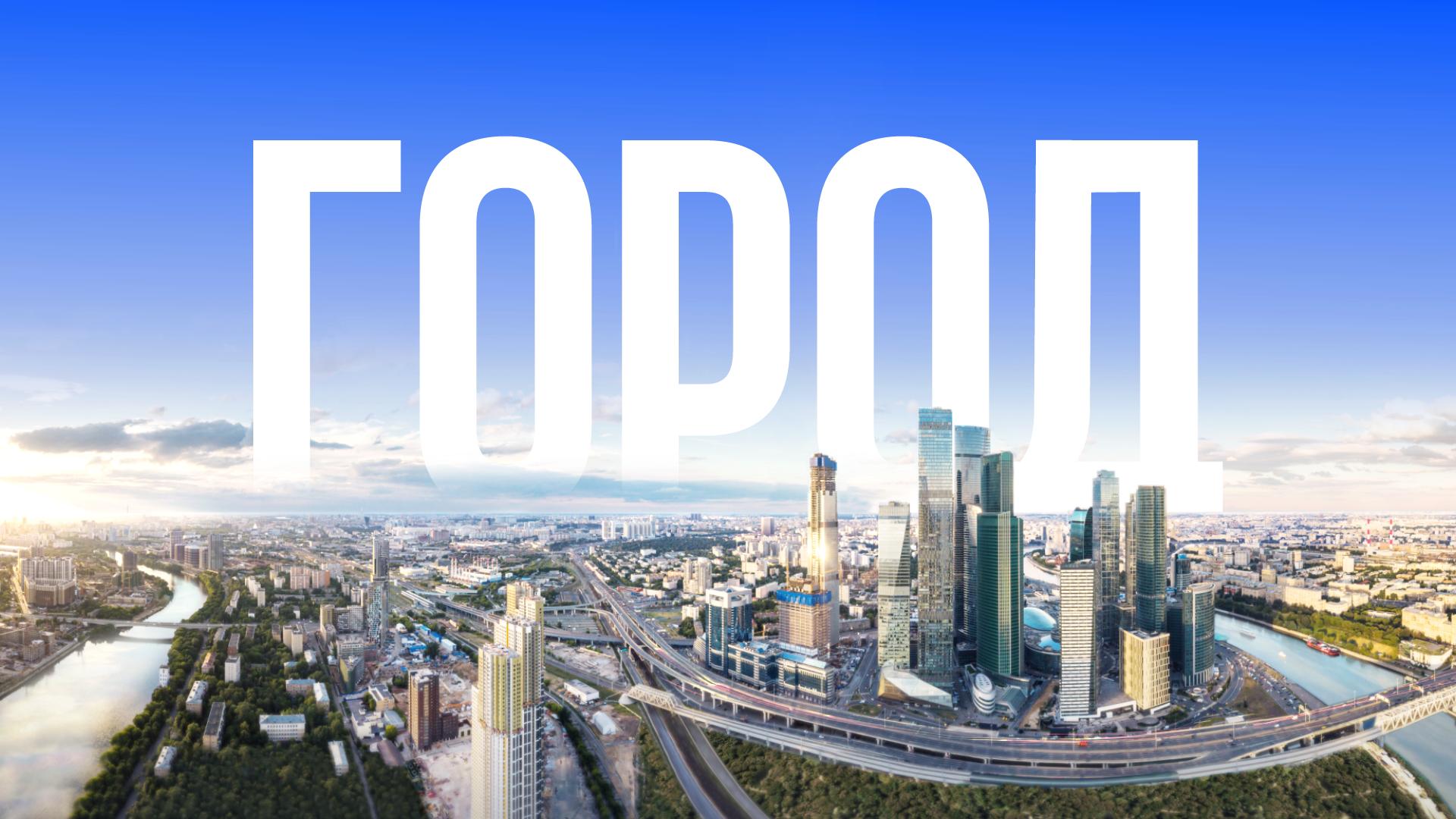 Programme: Город