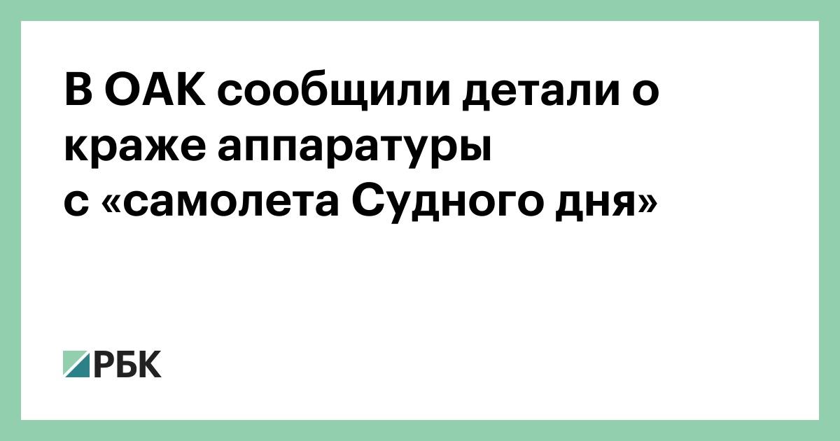 В ОАК сообщили детали о краже аппаратуры с «самолета Судного дня» :: Общество :: РБК