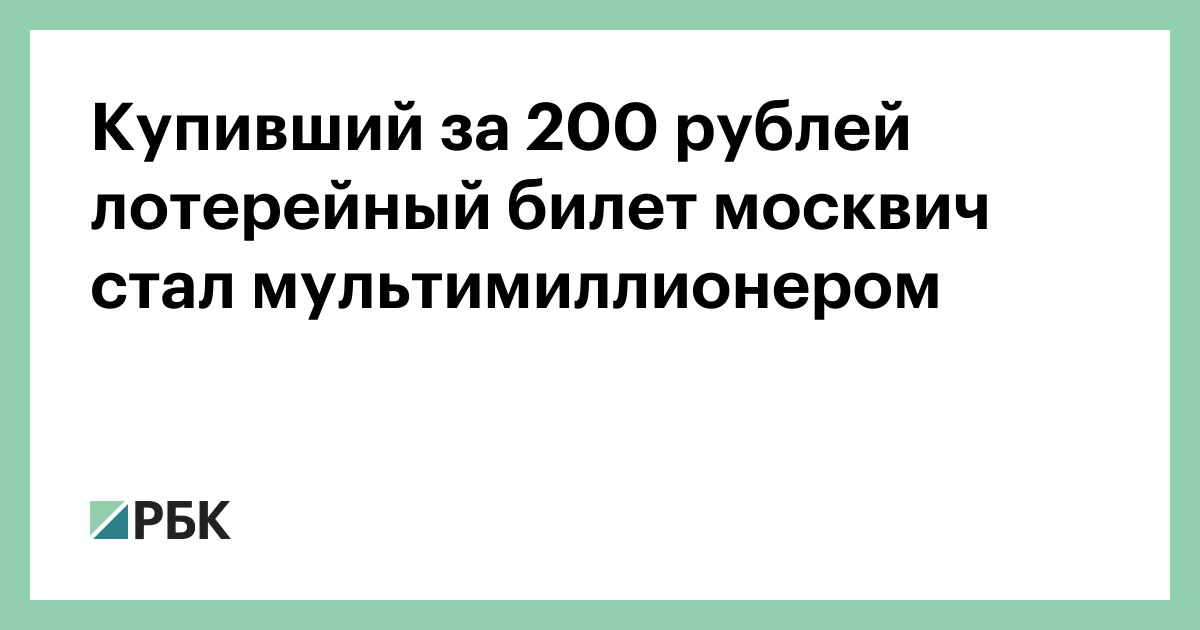 Купивший за 200 рублей лотерейный билет москвич стал мультимиллионером
