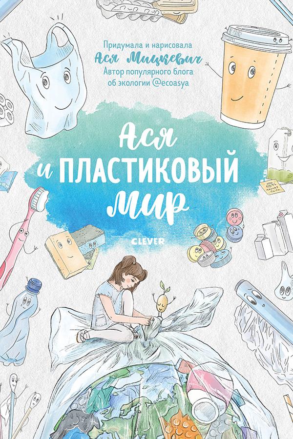 Обложка книги«Ася и пластиковый мир»