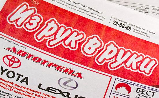 Из рук в руки ростов на дону подать объявление работа в симферополе 2010 год по газете объявления крыма