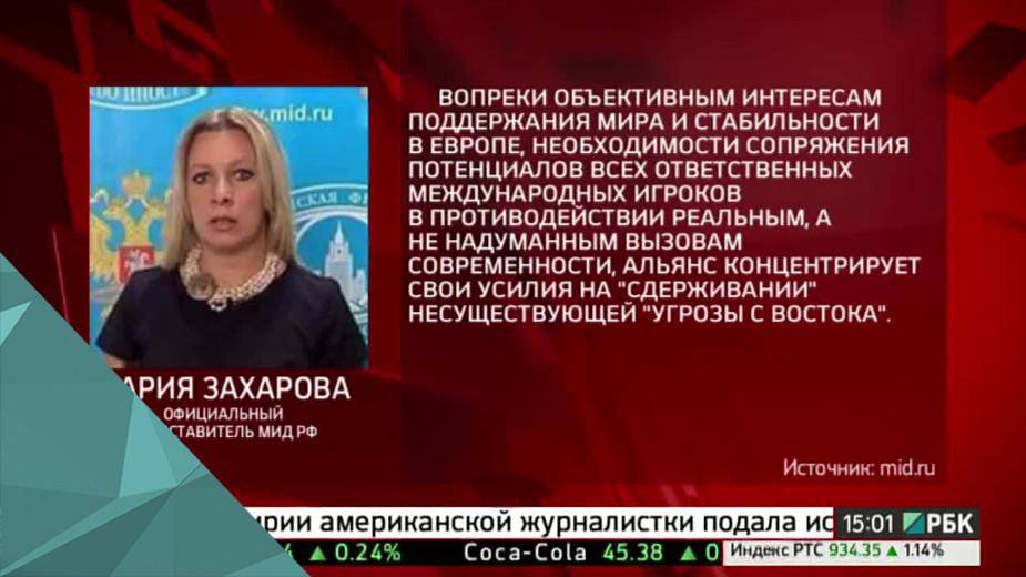 М.Захарова: Москва ждёт разъяснений по планам НАТО Москва ждёт разъяснений по планам НАТО относительно расширения на восточном фланге, заявила официальный представитель МИД России Захарова. Так в Москве прокомментировали решения, принятые на саммите альянса в Варшаве.