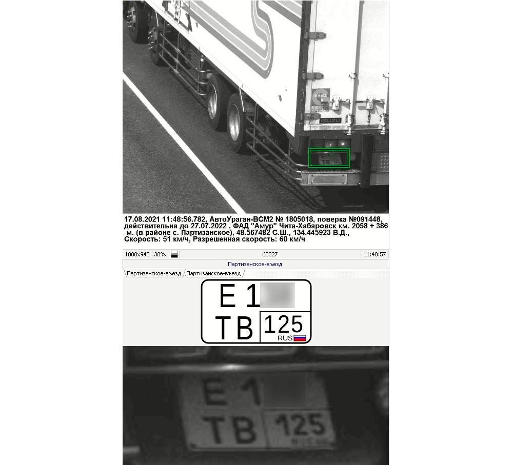 <p>При установке изменен угол подвеса номера. Пластина полулежит, но для стационарного комплекса фотовидеофиксации такое положение не создает трудности в его идентификации.</p>