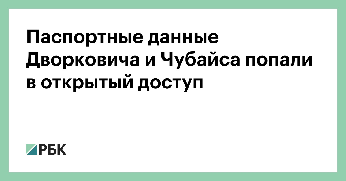 Паспортные данные Дворковича и Чубайса попали в открытый доступ