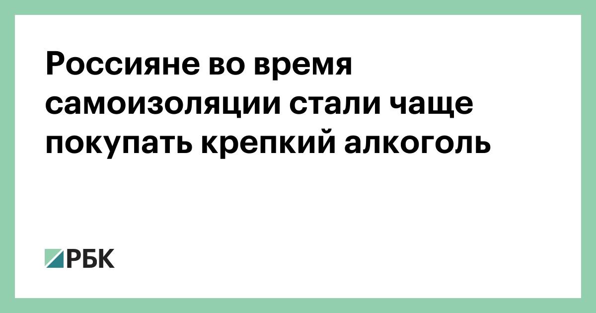 Россияне во время самоизоляции стали чаще покупать крепкий алкоголь
