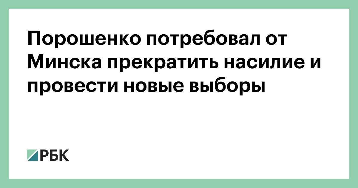 Порошенко потребовал от Минска прекратить насилие и провести новые выборы