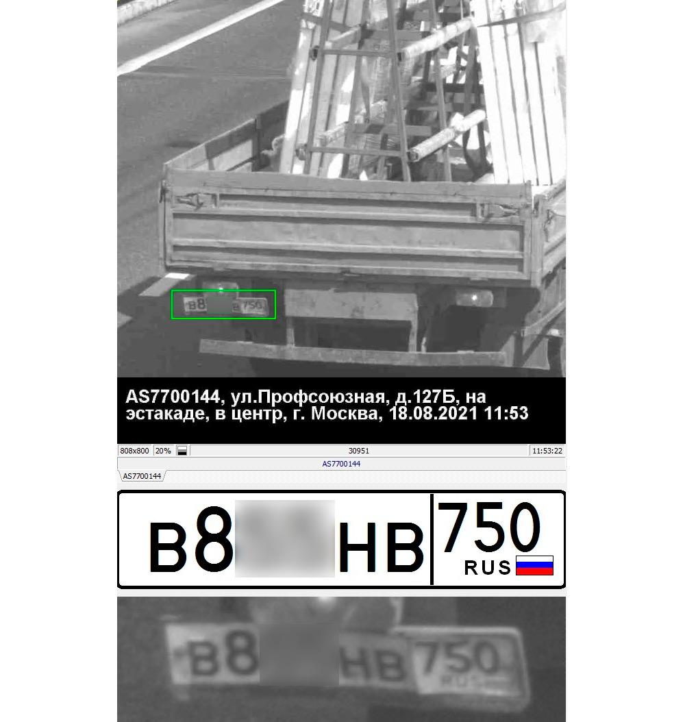 <p>Геометрия символов искажена. Это создает сложности при распознавании цифробуквенной комбинации номерного знака. Такое повреждение номерного знака наиболее часто встречается у грузового и строительного автотранспорта.</p>