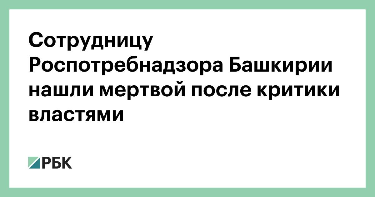 Сотрудницу Роспотребнадзора Башкирии нашли мертвой после критики властями