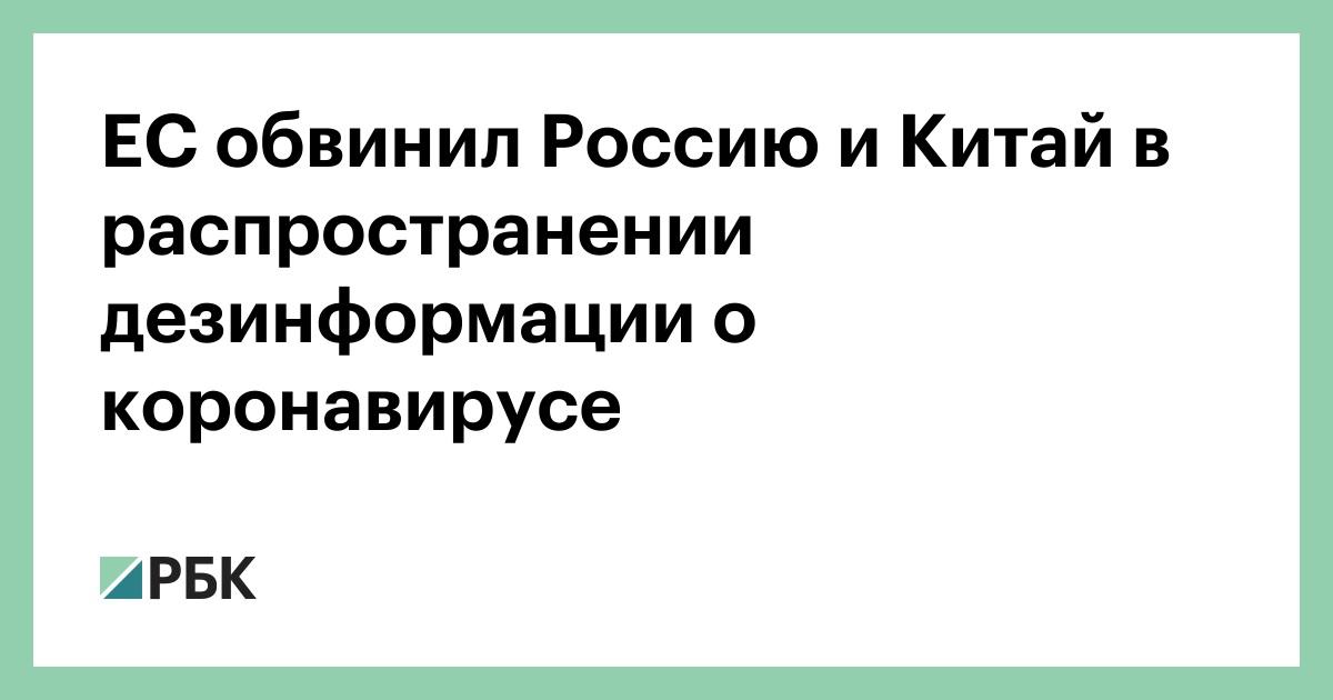 ЕС обвинил Россию и Китай в распространении дезинформации о коронавирусе