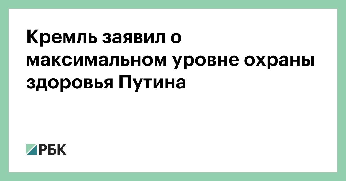 Кремль заявил о максимальном уровне охраны здоровья Путина