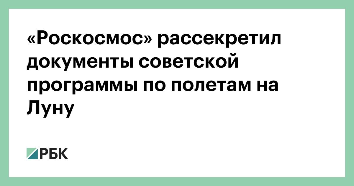 «Роскосмос» рассекретил документы советской программы по полетам на Луну
