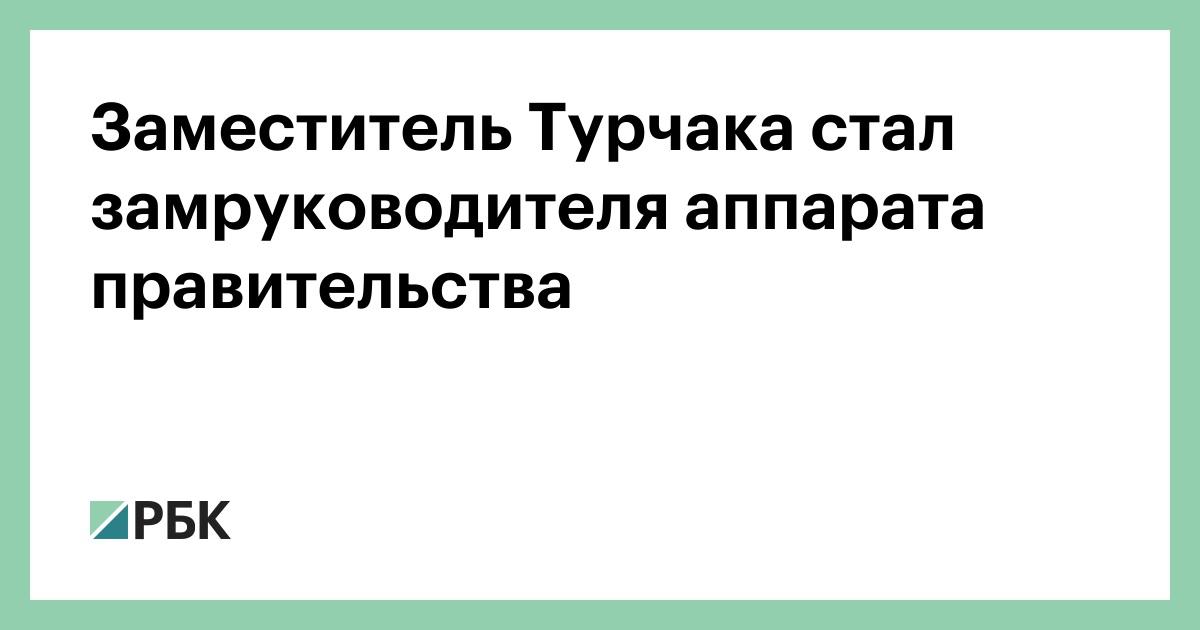 Заместитель Турчака стал замруководителя аппарата правительства