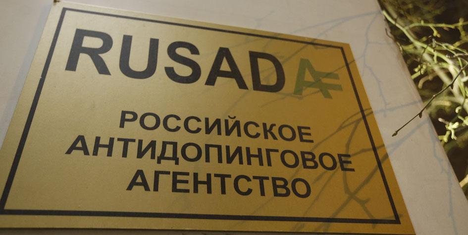 РУСАДА заявило о выполнении требований WADA