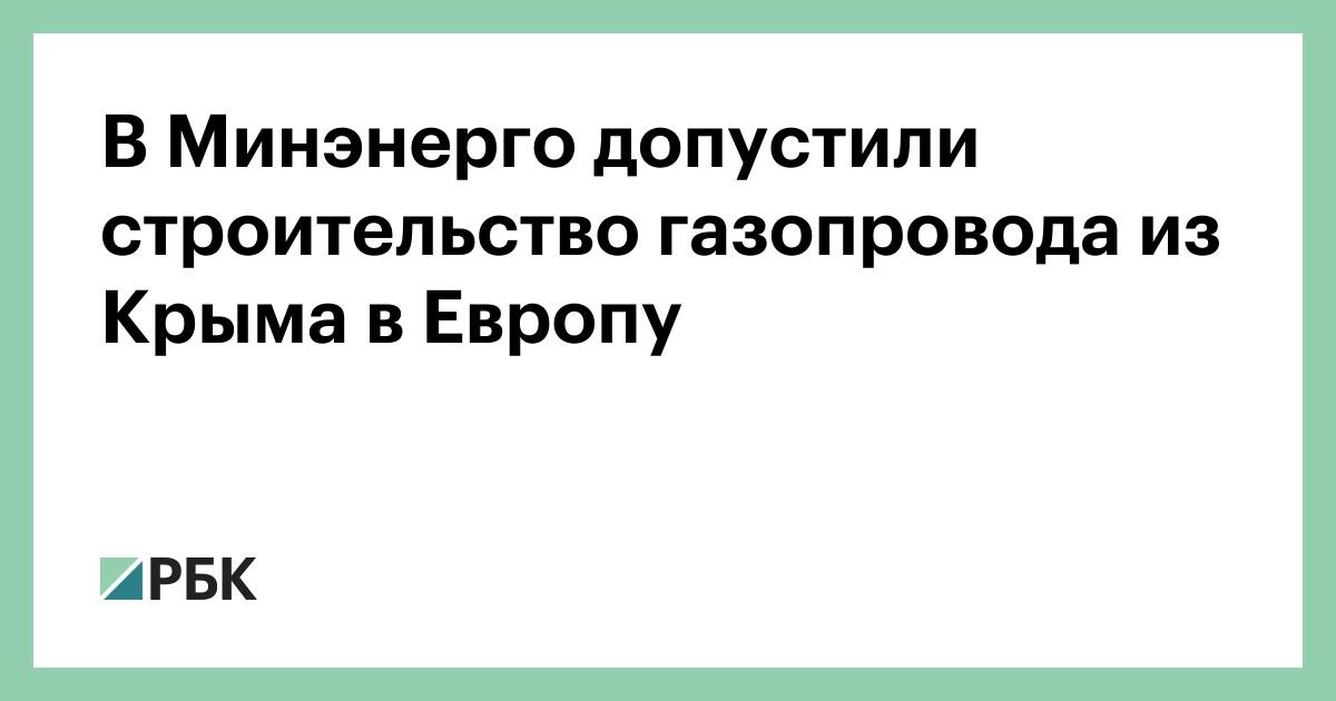 В Минэнерго допустили строительство газопровода из Крыма в Европу