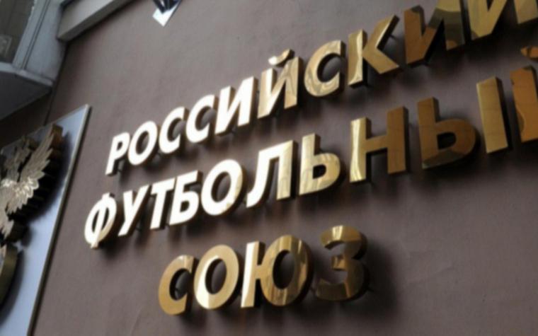Фото:Пресс-служба РФС
