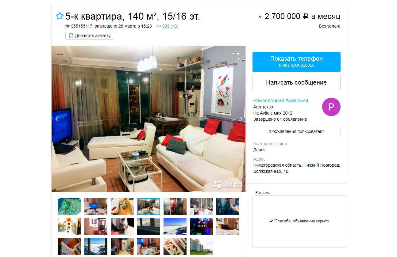 2,7 млн руб. в месяц стоит аренда пятикомнатного пентхауса площадью 140 кв. м в Нижнем Новгороде. В пешеходной доступности (1 км) находится стадион проведения матчей ЧМ-2018, а прямо через дорогу — речной пляж