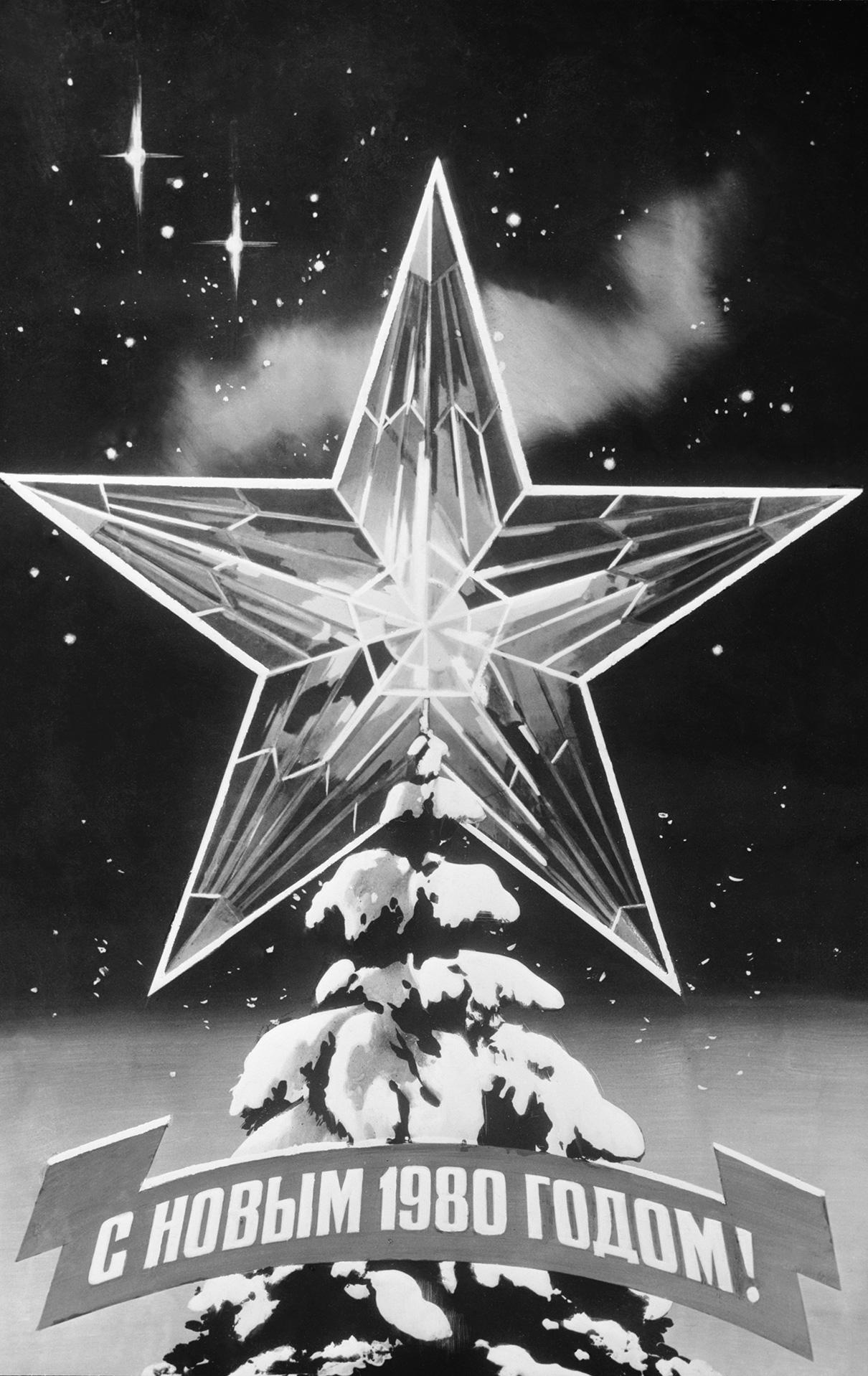 Плакат художника В. Викторова «С Новым, 1980 годом!». Издательство «Плакат»
