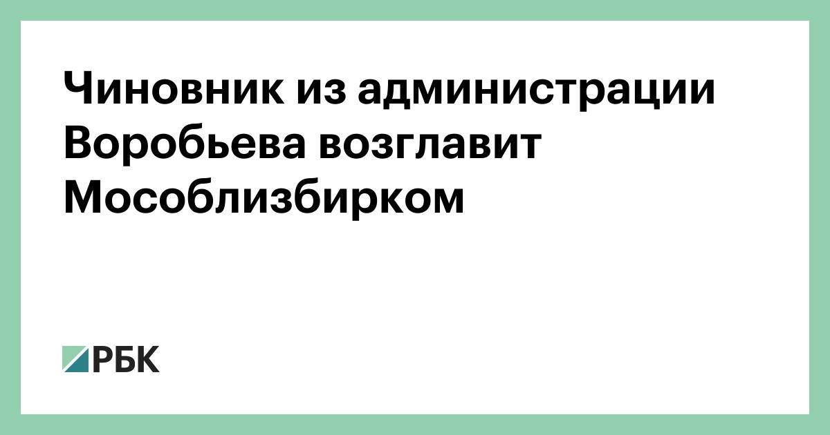 Чиновник из администрации Воробьева возглавит Мособлизбирком :: Политика :: РБК - ElkNews.ru