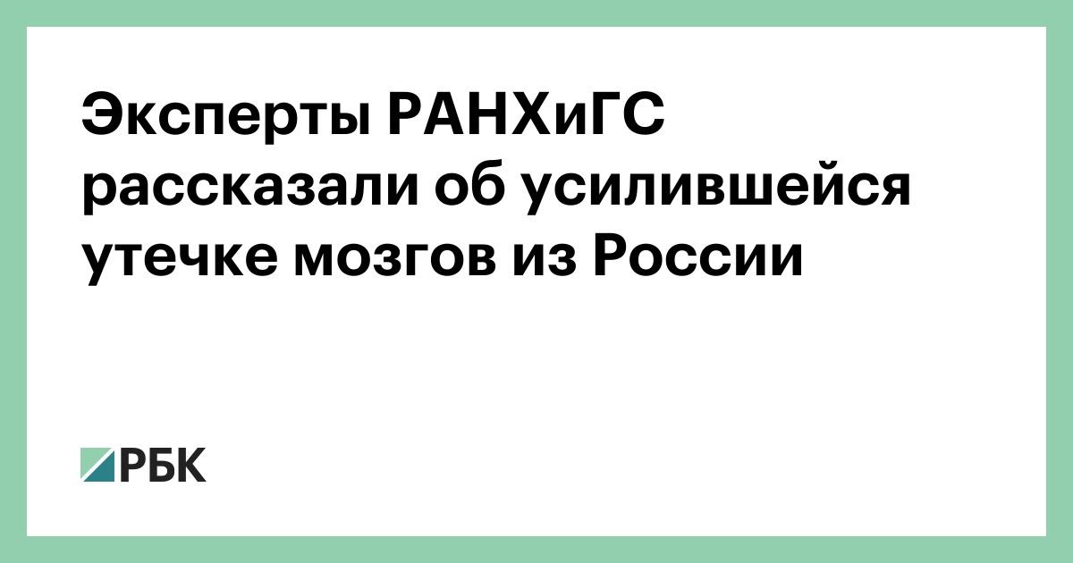 Эксперты РАНХиГС рассказали об усилившейся утечке мозгов из России
