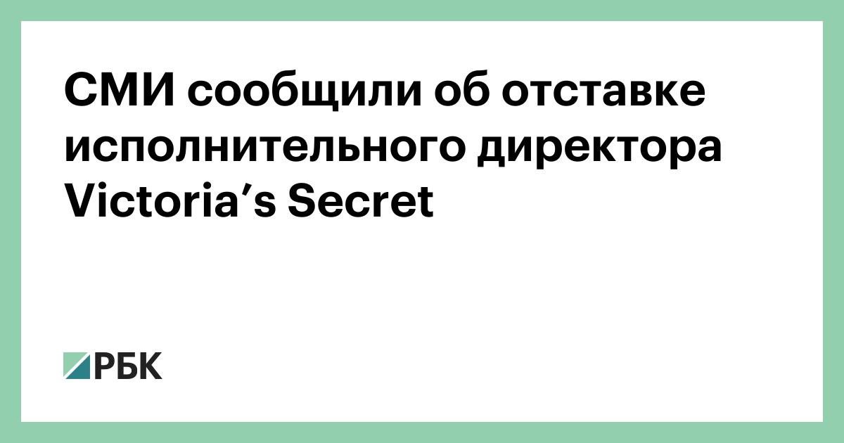 СМИ сообщили об отставке исполнительного директора Victoria's Secret