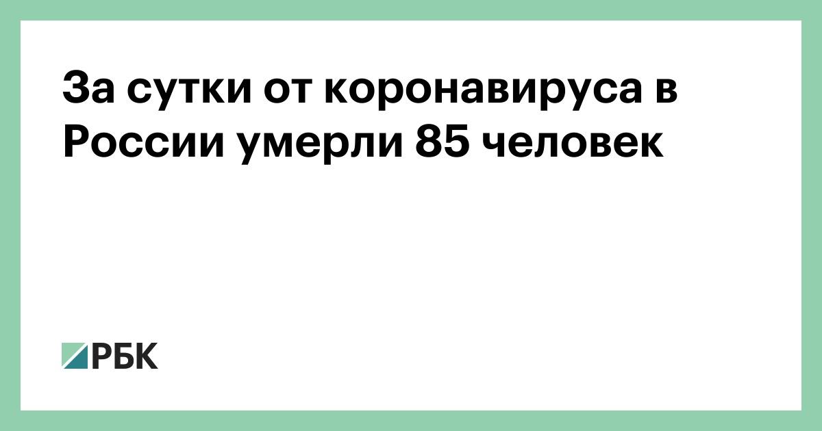 За сутки от коронавируса в России умерли 85 человек