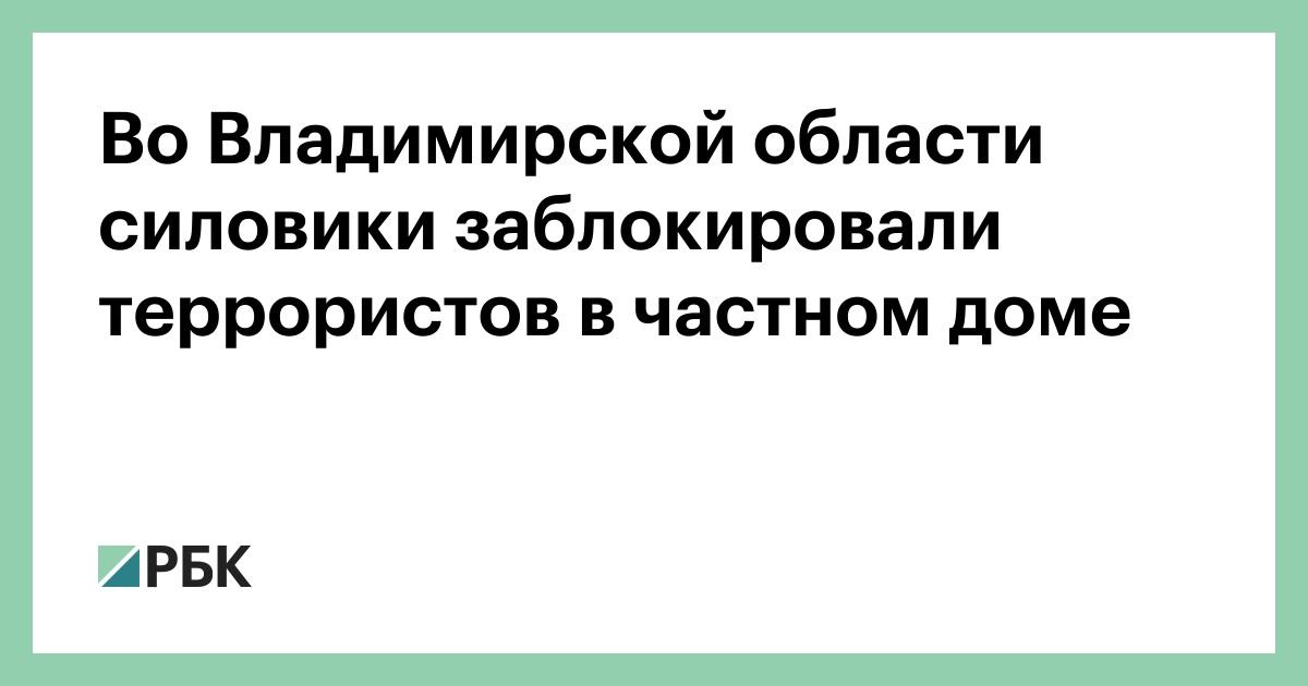 Во Владимирской области силовики заблокировали террористов в частном доме