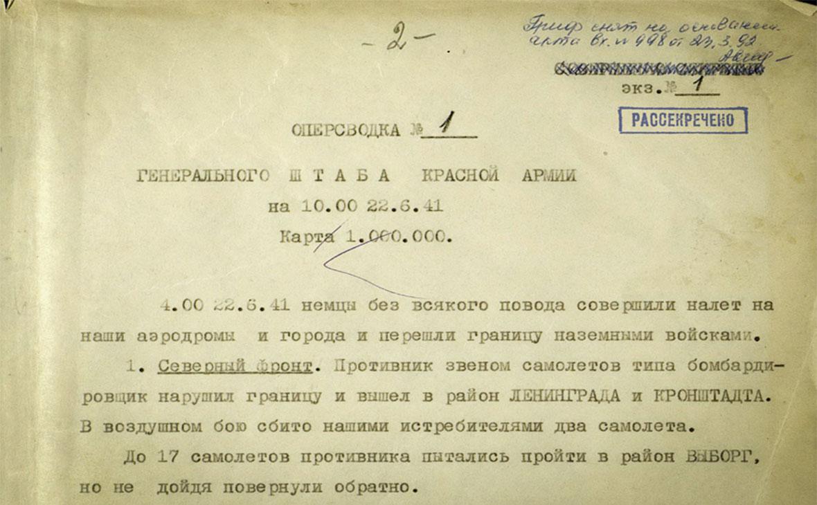 Фото: june22-1941.mil.ru
