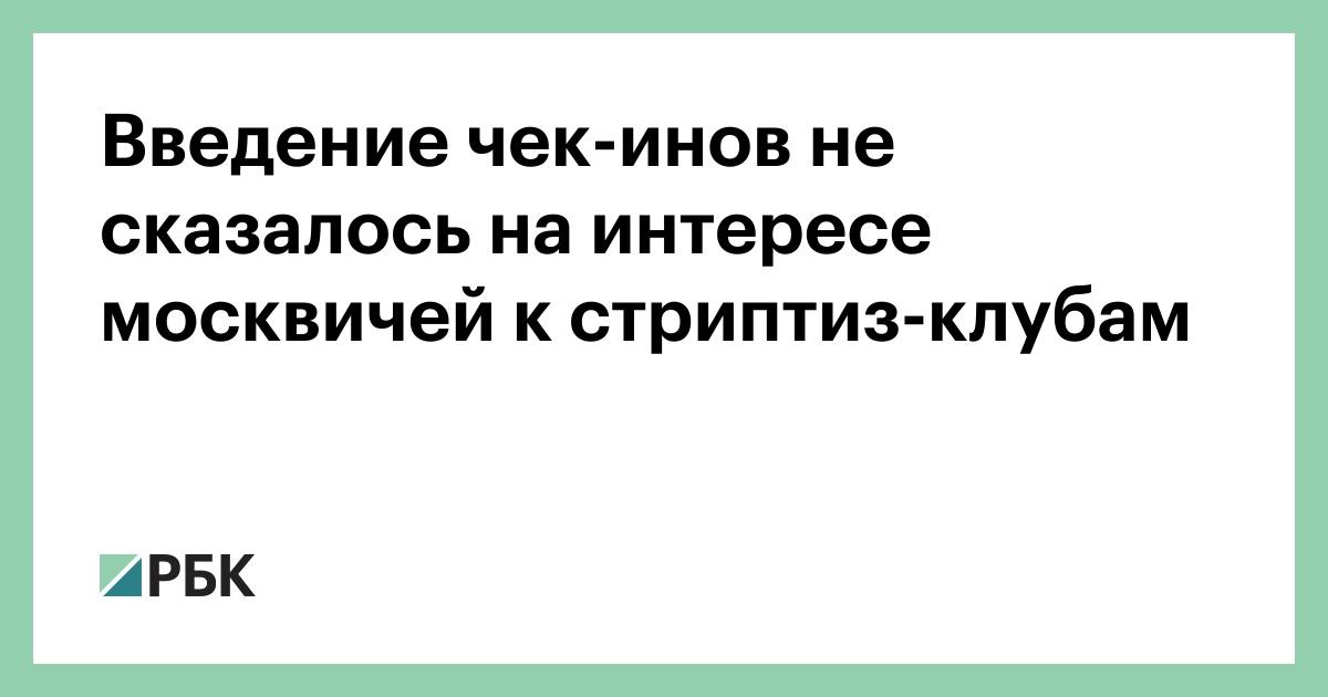 Введение чек-инов не сказалось на интересе москвичей к стриптиз-клубам