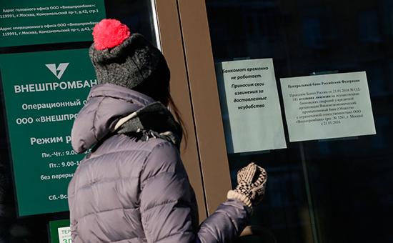 ОтделениеВнешпромбанка в Москве