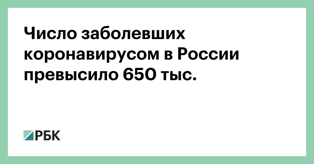 Число заболевших коронавирусом в России превысило 650 тыс.
