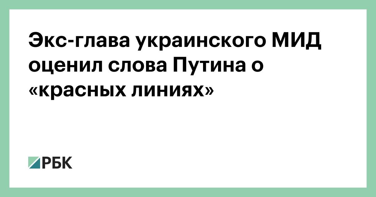 Экс-глава украинского МИД оценил слова Путина о «красных линиях» :: Политика :: РБК